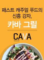 패스트 캐주얼 푸드의 신흥 강자, 카바 그릴